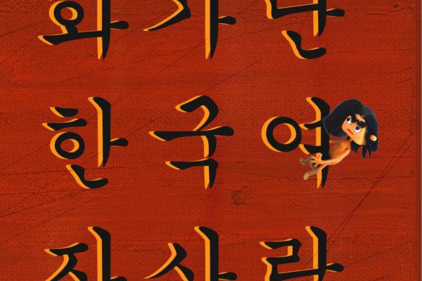 Koreangry #5 by Eunsoo Jeong