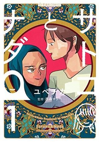 Satoko and Nada 1 by Yupechika (author illustrator) and Nishimori, Marie (script advisor) and McKeon, Jenny (translator)